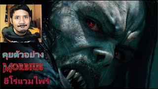 ทีเซอร์ MORBIUS - รีแอ็คชั่น+คุย (ฮีโร่แวมไพร์ตัวใหม่จักรวาล Venom)