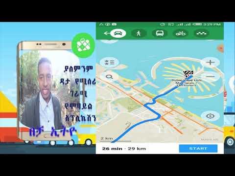 የለማንም አጋዥ ከሚፈልጉት ቦታ ለመድረስ የሚጠቅም  አፕ MAPS ME–Offline maps, travel guides & navigation  የሶፍትዌር መረጃ_10