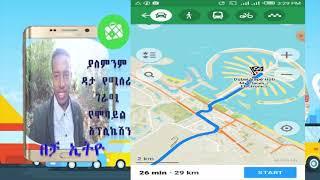 የለማንም አጋዥ ከሚፈልጉት ቦታ ለመድረስ የሚጠቅም  አፕ MAPS ME–Offline maps, travel guides & navigation |የሶፍትዌር|መረጃ_10 screenshot 2