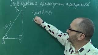Розв'язування прямокутних трикутників 8 клас Тема 19 Урок 1