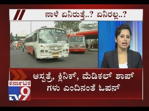 Karnataka Bandh Tomorrow: What is Open, What is Closed