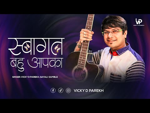 """""""Swagat Bahu Aapka"""" 