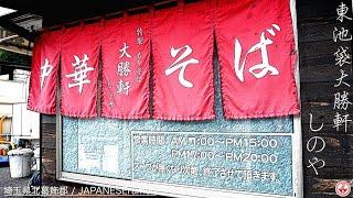 朝7時から東池袋大勝軒「しのや」のもりそばガッツリ並盛り300g!!【姫宮駅】【ramen/noodles】麺チャンネル 第331回