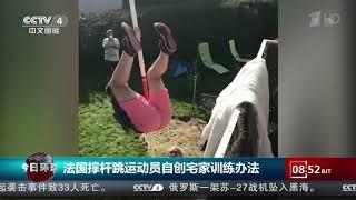 [今日环球]法国撑杆跳运动员自创宅家训练办法| CCTV中文国际