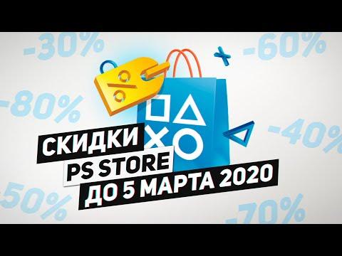 НОВЫЕ СКИДКИ НА ИГРЫ ДЛЯ PS4 - ДО 5 МАРТА 2020