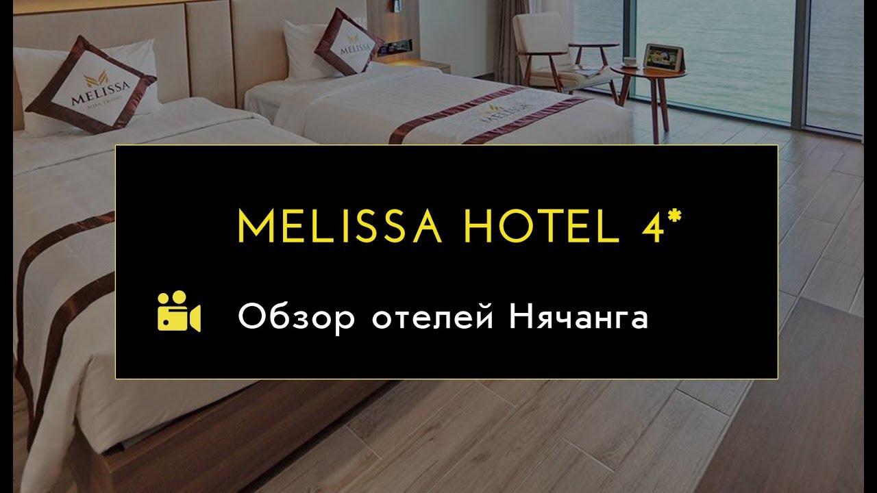 MELISSA hotel обзор, Нячанг, Вьетнам 2019