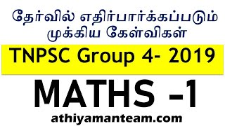 TNPSC Group 4,2A Expected Questions - Part 1| TNPSC Maths Previous Year Questions |Athiyaman Team