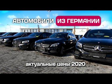 Авто из Германии, что купить и актуальные цены в 2020 г.