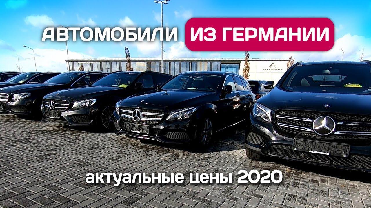 Покупка авто в германии 2020 камикадзе дубай аквапарк