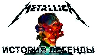 Metallica - История легенды