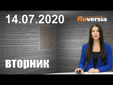Новости экономики Финансовый прогноз (прогноз на сегодня) 14.07.2020