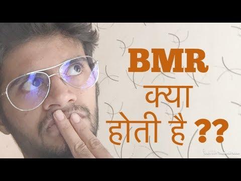 'BMR (Basal Metabolic Rate)' क्या होती है ? (Hindi)