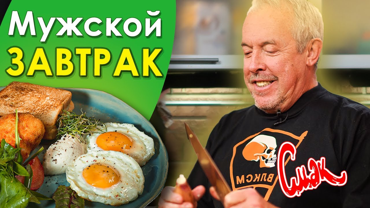 СМАК. Мужской завтрак