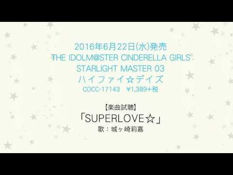 【楽曲試聴】「SUPERLOVE☆」(歌:城ヶ崎莉嘉)