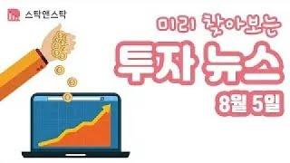 [8/5] 투자뉴스 - '2조 자산' SK 리츠, 9월…