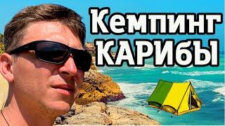 VLOG #62: Сколько стоит кемпинг на Карибах? Озеро Bacalar в Мексике. #путешествия #блогер #Мексика