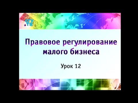 Урок 12. Защита прав и интересов предпринимателей