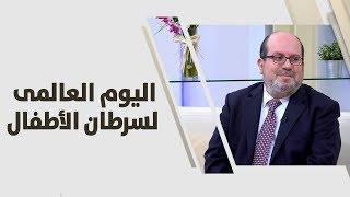 د. اياد سلطان - اليوم العالمى لسرطان الأطفال