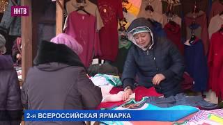 Всероссийская выставка-ярмарка одежды, обуви и текстиля открылась в Нижнем Новгороде