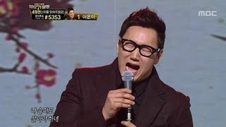 #12, The One - If I Leave, 더원 - 나 가거든, I Am a Singer2 20121216