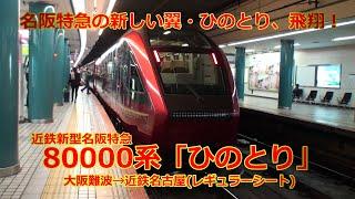 近鉄新型特急80000系「ひのとり」レギュラーシートで難波→名古屋へ