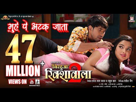 Muhe Pe Atak Jata | Full Song | Nirahua Rickshawala 2 | Dinesh Lal yADAV