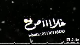 اجدد حالات واتس اب مهرجانات 2020 أصحاب غدارة مش سالكين