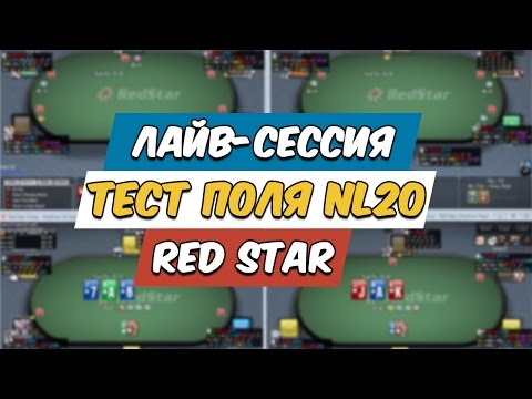 Стрим: Лайв сессия на RedStar Poker - Школа покера Freestylepoker