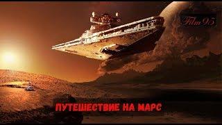 Путешествие на Марс (2017) Лучшие фильмы Фантастика