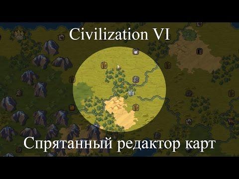 Читы Civilization V 5 коды, секреты, прохождение, патч