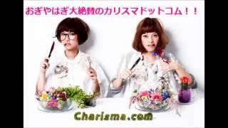 おぎやはぎの矢作兼と小木博明が日本のガールズHIPHOPグループ、C...