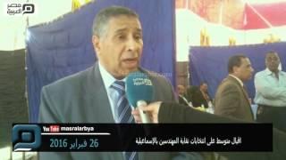 مصر العربية | اقبال متوسط على انتخابات نقابة المهندسين بالإسماعيلية