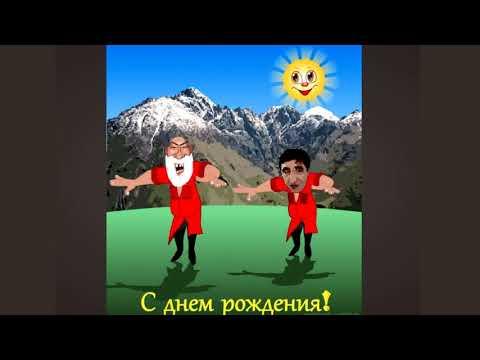 Настоящее Кавказкое Поздравление Мужчине С ДНЁМ РОЖДЕНИЯ
