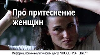 Про притеснение женщин #92