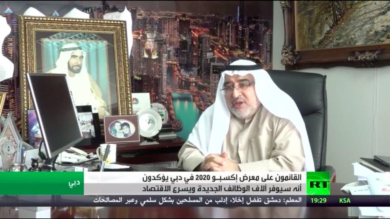 الكاتب الإماراتي أحمد إبراهيم من دبي ع.قناة (RR/روسيا اليوم) في حواراقتصادي عن أبعاد وآفاق إكسبو2020