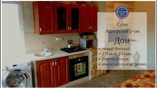 Купить дом в Адлере|Продажа дом у моря|Купить недорогой дом в Сочи|