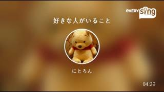 Singer : にとろん Title : 好きな人がいること everysing, Let's Sing!...