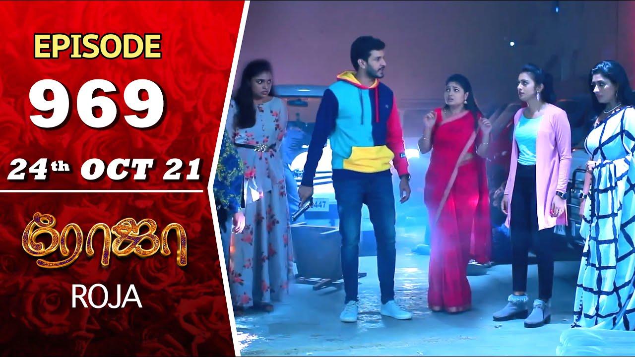 Download ROJA Serial   Episode 969   24th Oct 2021   Priyanka   Sibbu Suryan   Saregama TV Shows Tamil