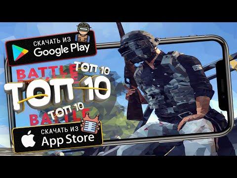 🍳ТОП 10 ЛУЧШИХ КОРОЛЕВСКИХ БИТВ НА АНДРОИД & iOS / Lite Game
