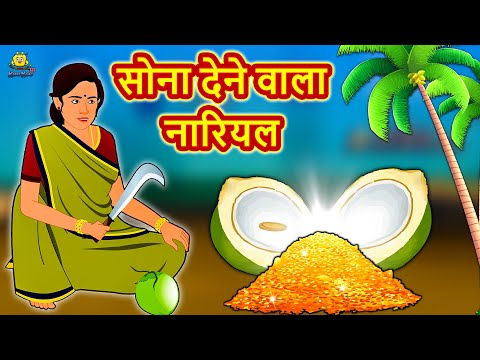 बहू का जादुई नारियल | Hindi Kahaniya | Bedtime Moral Stories | Hindi Fairy Tales | Koo Koo TV