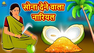 बहू का जादुई नारियल | Hindi Kahaniya | Bedtime Moral Stories | Hindi Fairy Tales | Koo Koo TV