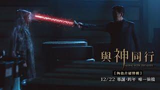 12/22【與神同行】角色介紹特輯︱最輝煌演技卡司,最感動人心的集體演出!