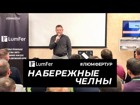Lumfer-тур приехал в Набережные челны! 16.09.