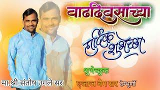 मोबाईल मध्ये शुभेच्छा Banner किंवा Poster कसे तयार करावे shubhechha banner