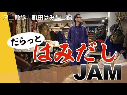 【アニ散歩☆町田 はみだし編】はみだしJAMでウマすぎてファイナル気絶!