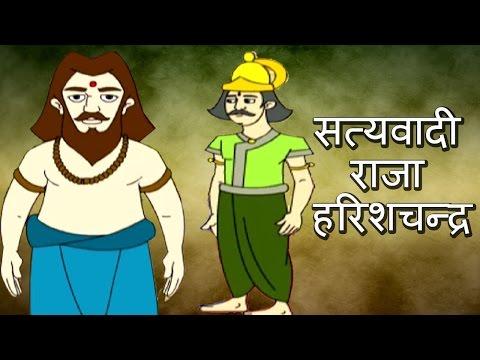 King Harishchandra   Hindi Story for Children   सत्यवादी महाराज हरिश्चन्द्र की अमर कहानी