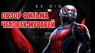 """Обзор фильма """"Человек-муравей"""""""