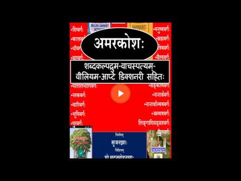 Amarkosh   Sanskrit for PC/ Laptop Windows XP, 7, 8/8.1, 10 - 32/64 bit
