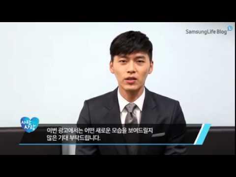 Hyun Bin 2015 Samsung Life Promo