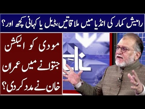 Ramesh Kumar Meetings in India and Imran Khan New Plan   Harf e Raaz